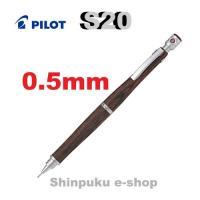 シャープペン エストゥエンティ S20 HPS-2SK マホガニー0.5mm パイロット 代引き不可ポイント消化Z