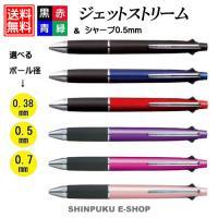 三菱鉛筆 選べる なめらか ジェットストリーム4+1 多機能ペン MSXE5-1000 (ポイント消化) Z