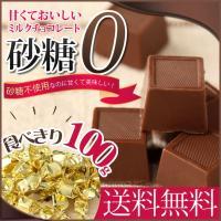 ノンシュガーミルクチョコレート 100g ダイエット中だしカロリーが気になる血糖値が心配、虫歯になら...