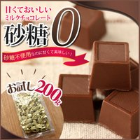 ノンシュガーミルクチョコレート 200g ダイエット中だしカロリーが気になる血糖値が心配、虫歯になら...
