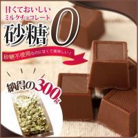 ノンシュガーミルクチョコレート 300g ダイエット中だしカロリーが気になる血糖値が心配、虫歯になら...