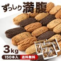 おからパウダー 使用 砂糖不使用   豆乳おからダイエットクッキーバー 150本(3kg)  箱入り 大容量 まとめ買い 水溶性食物繊維