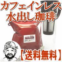 信州珈琲 カフェイン除去率97% 本物のコーヒーじゃなきゃ!というアナタへ。 ハリオ水出し珈琲ポット...