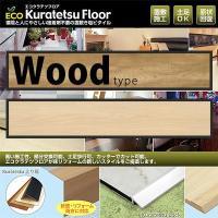 【エコクラテツフロア】Woodシリーズ     サイズ 250mm×1,050mm  厚さ 4.5m...