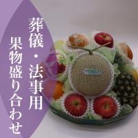 ●かご盛の内容 マスクメロン 1個 パイナップル 1個 りんご、キウイフルーツ、柑橘類(オレンジ、グ...