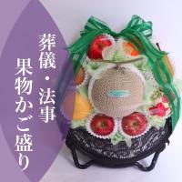 ●かご盛の内容 メロン 1個 りんご、柑橘類(オレンジ、グレープフルーツ、いよかん、はっさく、スウィ...