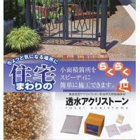 玄関・住宅周りや庭・アプローチ・墓石周りなどで自然石を固める等に使用します。 変色せず、水はね、水た...