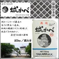 城かべシリーズ最高の白さが際立つ逸品です。 日本の伝統、和紙の繊維をすさとして利用し、純白できめ細か...