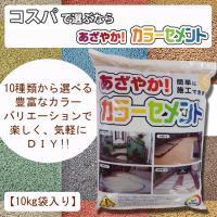 無駄なく使える「あざやかカラーセメント」DIY・業務用に最適のセメント。安心の福岡県産です。 お庭や...