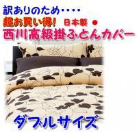 日本製の綿100%掛布団カバーです。織傷や染むらがあるため激安価格となっています。(使用にはまったく...