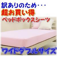 ベッドボックスシーツ ワイドダブルサイズ(155×200×30~36cm) 日本製 訳ありお買い得商品