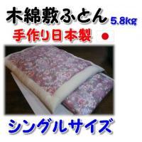 綿わた敷布団(和布団)シングルサイズ(100×200cm) 昔ながらの手作り日本製