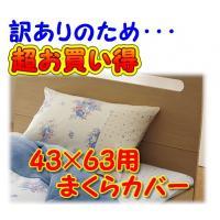 枕カバー 日本製 綿100%でお買い得の品です。訳あり品のためお安くなっています。サイズは一般的な大...