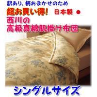 高級真綿 肌掛け布団シングルサイズです。繊維の中で高級品に属している真綿(シルク)は非常に吸湿発散性...
