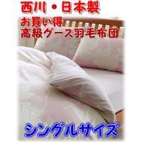 お買い得西川の羽毛布団グースシングルサイズ(150×210cm)です。グースの羽毛布団はよく出回って...