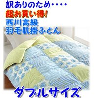 洗濯できる西川羽毛肌掛け布団。ダブルサイズ(190×210cm)羽毛掛けふとんが格安でご提供です。西...