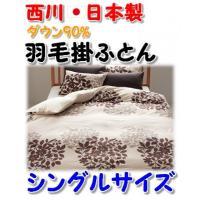 羽毛掛け布団 西川製なので高品質 柄おまかせ シングルサイズ SL(150×210cm) ダウン90...