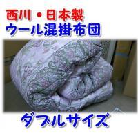 西川のダブルサイズ日本製ウール混掛け布団がお買い得価格です!