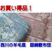西川製のシングルサイズ(100×210cm)の羊毛混敷ふとんです。西川の日本製でありながら側生地綿1...