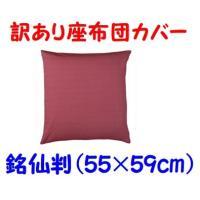 座布団カバー 銘仙判(55×59cm)訳あり(織傷や染ムラ)のため綿100%の高品質がお買い得価格と...