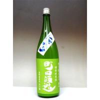 日本酒 町田酒造 特別純米55 美山錦 限定にごり 1800ml - 町田酒造