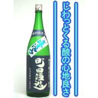 日本酒 町田酒造 特別純米55 五百万石 無濾過 生酒 直汲み 1800ml - 町田酒造