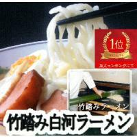 ご当地ラーメンの傑作 白河ラーメン7食セット・ご当地グルメ 人気商品です.極上のちぢれ手打ち麺・リン...