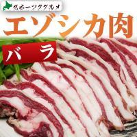 オホーツクグルメ 北海道産 鹿肉バラ肉(ブロック)1.0kg  北海道から高タンパク・低カロリー・高...