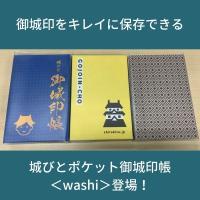 城びとポケット御城印帳<washi>(黄色・ブルー・シロ)