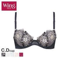 15%OFF (ワコール)Wacoal (ウイング)Wing KB2393 きれいのブラ スキマフィットType ブラジャー CD 単品