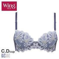 15%OFF (ワコール)Wacoal (ウイング)Wing KB2394 きれいのブラ スキマフィットType ブラジャー CD 単品