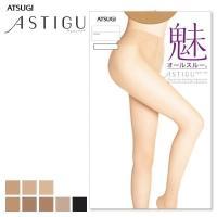 【メール便(6)】 (アツギ)ATSUGI (アスティーグ)ASTIGU 魅 ストッキング オールスルー パンスト UV対策