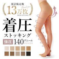 【メール便(30)】 弾性ストッキング(140デニール 下肢静脈瘤)