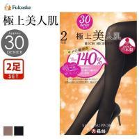 【メール便(20)】 (福助)Fukuske 極上美人肌 30デニール タイツ 2足組 毛玉できにくい 日本製