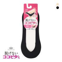 □関連キーワード 180219 婦人靴下 脱げない フットカバー 浅履き ココピタ 脱げにくい 綿混...