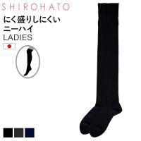 【メール便(10)】 (シロハト)SHIROHATO なめらかなシルケットコットン使用 にく盛りしにくい ニーハイソックス 日本製