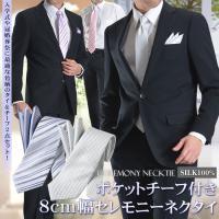 ネクタイとポケットチーフがセットに!シルク100%の光沢感ある上質タイは、上品さと華やかさを兼ねるパ...