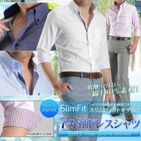 9b986d9d524c0b ワイシャツ 7分袖 メンズ クールビズ 日本製 綿100% スリムフィット COOLBIZ ドレスシャツ yシャツ ボタンダウン 七分袖 ビジネス  半袖 夏