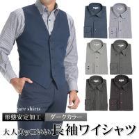デザイン性の高い洗濯ラクラクの形態安定(形状安定)加工ワイシャツ! ボタンダウンや、ワイドカラーなど...