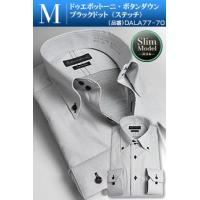 ワイシャツ 長袖 形態安定加工 形状安定 メンズ ドレスシャツ Yシャツ 【2着よりどり6,500円 送料無料】