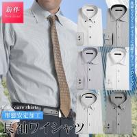 ご家庭での洗濯ラクラクの形態安定(形状安定)加工ワイシャツ!吸水速乾素材でさらりと快適な着心地も魅力...