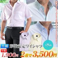洗濯ラクラクの形態安定(形状安定)加工ワイシャツ!ボタンダウン&ワイドカラーの2種類をご用意!明るい...