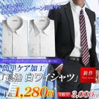 デイリーに使えるホワイトシャツ! ビジネスやフォーマルスタイルにお勧めです!  【素材】 綿10% ...