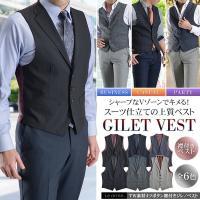 大人の休日カジュアルスタイルはもちろん、ビジネス&フォーマルシーンにも対応する本格スーツ仕立てのジレ...
