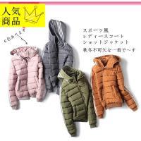 ジャケット レディース アウター スポーツコート ショート丈 女の子 長袖 中綿 フード付き 防寒 6色 フード付き中綿ジャケット