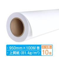 アパレルプロッター用紙 950mm×100m巻 81.4g 10本まとめ買い (2本×5箱)|shisenkan2010