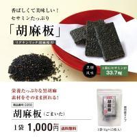 ■商品番号 0380  ■内容量 6g×15枚入  ■販売価格 1,000円(税込)  ■原材料名 ...