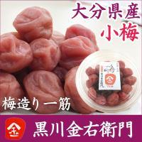 大分県日田市大山町産の小梅(品種:七折)で果肉がやわらかく、肉厚の品種です。塩分15%です。  【関...