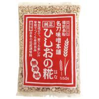 ひしおの糀(550g) 名刀味噌本舗
