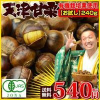 日本の基準に基づいた有機栽培にて育てられた栗のみ使用しています。 皮付きなので、栗本来の風味を逃さず...